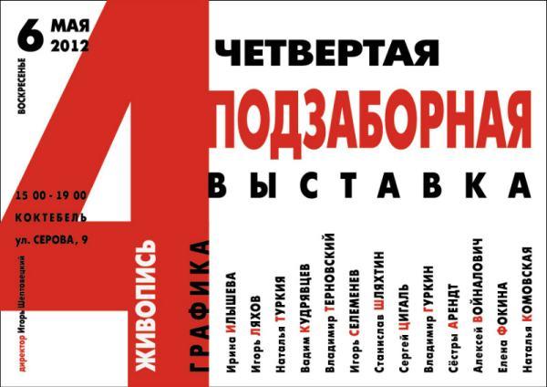 4-ая Подзаборная Выставка